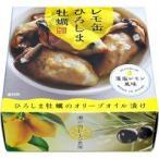 レモ缶 ひろしま牡蠣のオリーブオイル漬け 藻塩レモン風味 ( 65g )/ 瀬戸内レモン農園