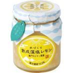 熟成藻塩レモン ( 120g )/ 瀬戸内レモン農園