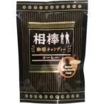 (訳あり)相棒紅茶キャンディ コーヒー ( 58g )