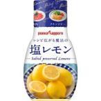 塩レモン ( 150g )