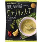 スパイスワールド グリーンカレースープ ( 2食入 )