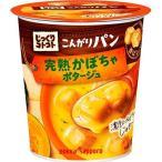 じっくりコトコト こんがりパン 完熟かぼちゃポタージュ ( 1コ入 )/ じっくりコトコト