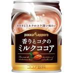 香りとコクのミルクココア ( 250g*30本入 )