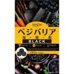 ベジエ ベジバリア 塩・糖・脂 ブラック ( 180粒 )/ ベジエ