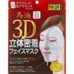 リシャン 馬油3Dフェイスマスク ( 1枚入 )