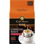 カフェグレコ ドリップコーヒー エスプレッソロースト ( 8杯分 ) /  カフェグレコ(Caffe Greco)