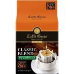 カフェグレコ ドリップコーヒー クラシックブレンド ( 8杯分 ) /  カフェグレコ(Caffe Greco)