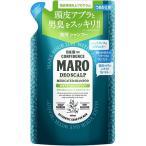 ショッピング爽快ドラッグ マーロ 薬用デオスカルプシャンプー 詰め替え ( 400mL )/ マーロ(MARO)