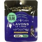 (1コインサンプル)ラボン 柔軟剤洗剤お試し1回分 ラグジュアリーリラックス ( 60g )/ ラ・ボン ルランジェ