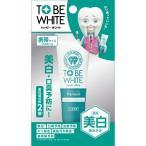 【企画品】トゥービーホワイト 薬用デンタルペースト プレミアム ミニ ( 20g )/ トゥービー・ホワイト