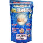 スーパー洗剤革命II ( 1kg )