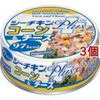 シーチキン プラス コーン&チーズ ( 80g*3コセット )/ シーチキン ( 缶詰 )