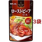 モランボン ローストビーフソース 粒マスタード風味 ( 90g*3コセット )