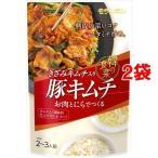 韓の食菜 豚キムチ ( 2-3人前*2コセット )