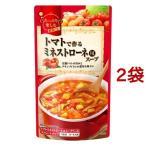 トマトで作るミネストローネ用スープ ( 750g*2コセット )