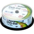 RiDATA 繰り返し録画用 DVD-RW DVD-RW120.20WHT ( 20枚入 )