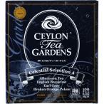 BPL セイロンティーガーデンズ クラシックティー ティーバッグ セレクション ( 2g*100包 )/ BPL ( 紅茶 )