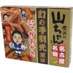 世界の山ちゃん 幻の手羽先風味 ジャガおかき ( 23g*6袋入 )