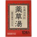 生薬浴用剤 薬草湯 自然の恵み100% ( 20g*10包 ) ( 入浴剤 )