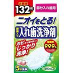 部分入れ歯洗浄剤 ( 132錠 )
