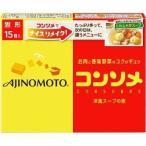 味の素コンソメ固形 ( 15コ入箱 )/ 味の素(AJINOMOTO)