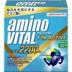 (4本増量中)アミノバイタル 2200mg ( 30本入 )/ アミノバイタル(AMINO VITAL) ( アミノ酸 サプリメント パウダー アミノバイタル 2200 )