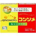 味の素コンソメ〈塩分ひかえめ〉固形 ( 15コ入箱 )/ 味の素(AJINOMOTO)