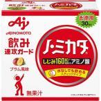ノ・ミカタ ( 3g*30本入 )/ ノ・ミカタ ( ノ・ミカタ 30 ノミカタ 宴会 飲み会 サプリ )