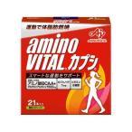 ★税抜3000円以上で送料無料★アミノバイタル(AMINO VITAL)