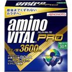 (4本増量中)アミノバイタル プロ ( 30本入 )/ アミノバイタル(AMINO VITAL) ( アミノ酸サプリ アミノバイタルプロ 3600 アミノ酸 )