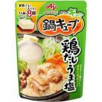 鍋キューブ 鶏だし・うま塩 ( 8コ入 )