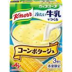 クノール カップスープ 冷たい牛乳でつくるコーンポタージュ ( 3袋入 )/ クノール