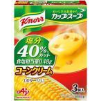 クノール カップスープ コーンクリーム 塩分40%カット ( 3袋入 )/ クノール