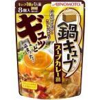 鍋キューブ スープカレー鍋 ( 8コ入 )