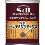 S&B ブラウン缶 デミグラミックス ( 200g )