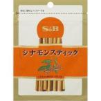 S&B シナモンスティック 袋入り ( 20g )