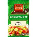 S&Bシーズニングミックス アボカドとトマトのサラダ ( 9g )/ S&B シーズニング
