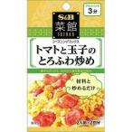 菜館シーズニング トマトと玉子のとろふわ炒め ( 2人前*2回分 )/ 菜館(SAIKAN)