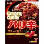 (訳あり)【企画品】ゴールデンカレー バリ辛レトルト ( 200g )/ ゴールデン