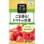 菜館シーズニング ごま香るトマトの冷菜 ( 2人前*2回分 )/ 菜館(SAIKAN)