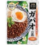 菜館アジア ガパオの素 ( 2人前 )/ 菜館(SAIKAN)