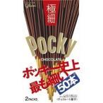 ポッキー 極細 ( 2袋入 )/ ポッキー