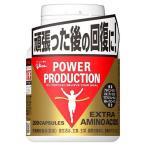 パワープロダクション エキストラ アミノ アシッド ( 標準200カプセル ) /  パワープロダクション ( アミノ酸 )