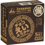 (非常食に最適!)井村屋 チョコえいようかん ( 5本入 ) ( 非常食 防災グッズ )