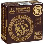 井村屋 チョコえいようかん ( 55g*5本入 )/ 井村屋 ( おやつ 保存食 非常食 )