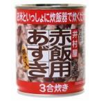 (誕生日・お祝い事に!)井村屋 赤飯用あずき水煮 ( 225g ) ( 調味料 )