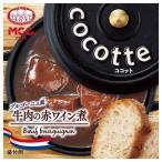 ココット ブルゴーニュ風牛肉の赤ワイン煮 ( 90g )