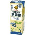 マルサン 有機豆乳 無調整 ( 200mL*12本入 )