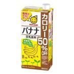 マルサン 豆乳飲料 バナナ カロリー50%オフ ( 1L*6本入 )