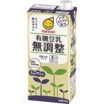 マルサン 有機豆乳無調整 43505 ( 1L )